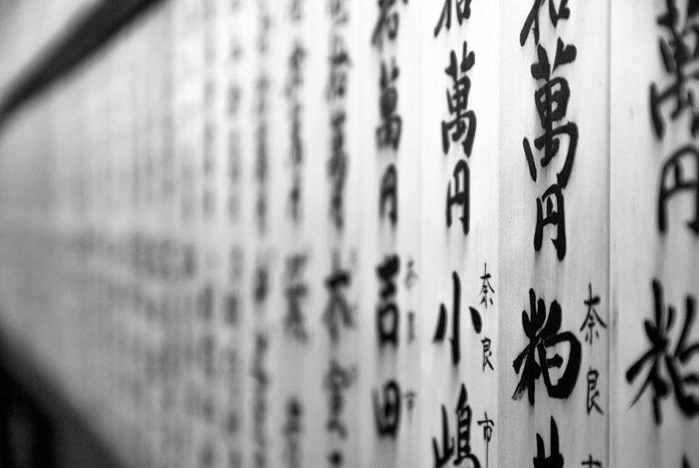 Kviečiame mokytis japonų, kinų ir korėjiečių kalbų