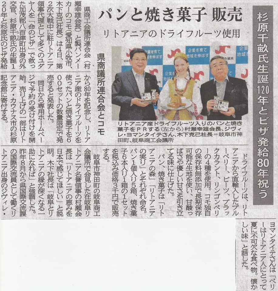 Export of Lithuanian dry fruits to Gifu Prefecture